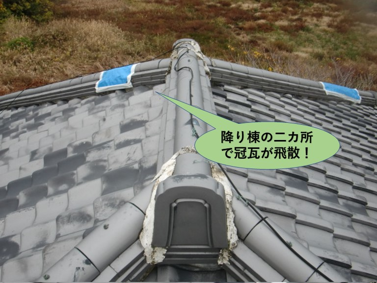 岸和田市の降り棟の二カ所で冠瓦が飛散