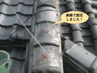 岸和田市の降り棟を銅線で固定しました