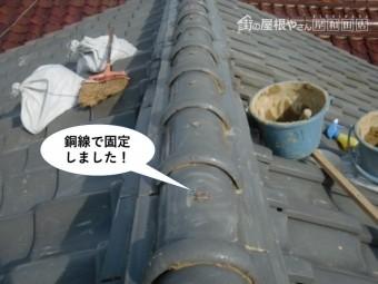 熊取町の棟を銅線で固定しました