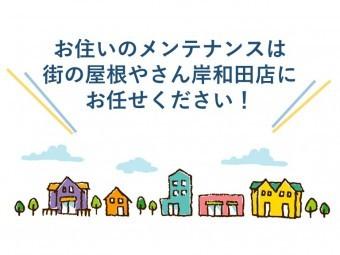 街の屋根やさん岸和田店にお任せください