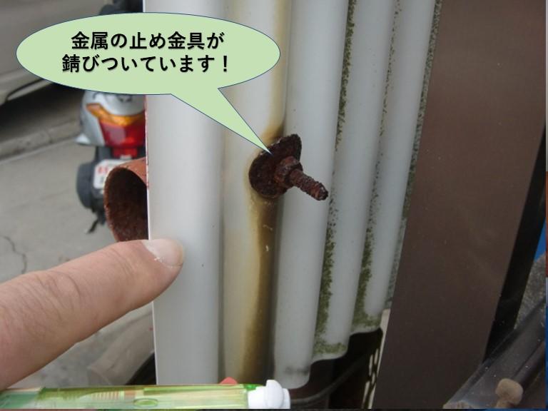 岸和田市の波板を留めている金属の金具が錆びついています!