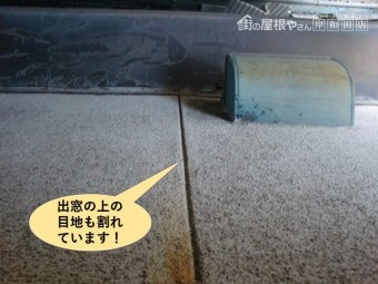 岸和田市のキッチンの出窓の上の目地も割れています