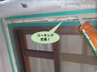 堺市のマンションの窓周りにコーキング充填