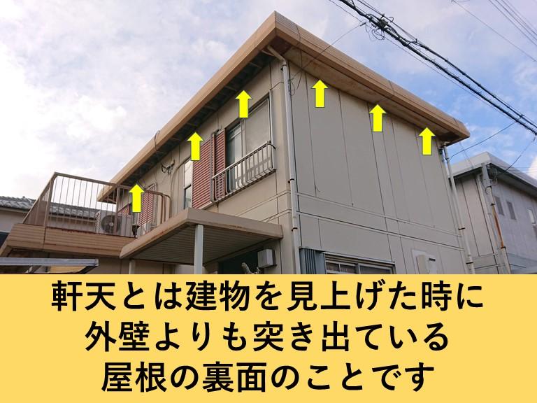 岸和田市の軽量鉄骨造の鋼板の軒天が剥がれて落ちそうになっていました