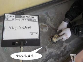 阪南市のベランダをケレンします