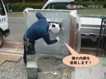 岸和田市の塀の内側を塗装します