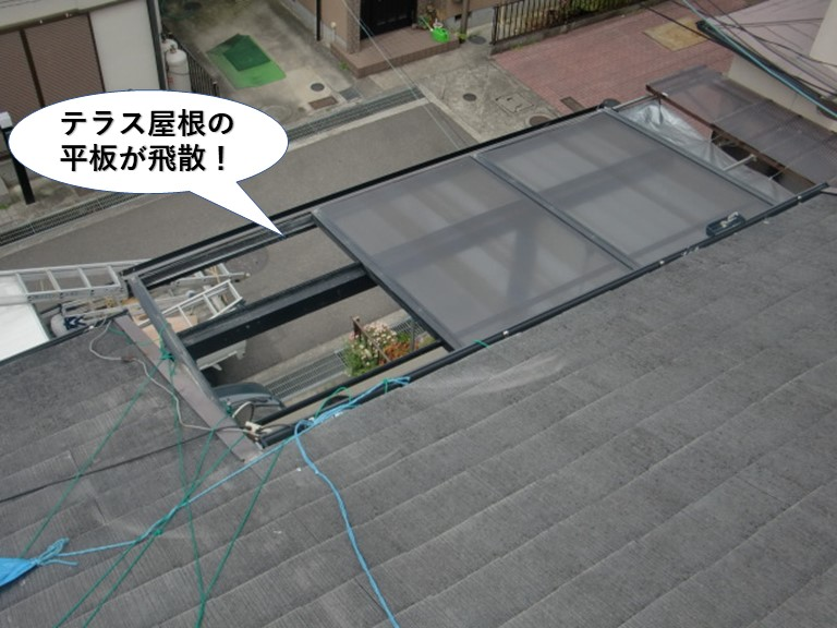 泉大津市のテラス屋根の平板が飛散