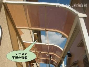 貝塚市のテラス屋根の平板が飛散