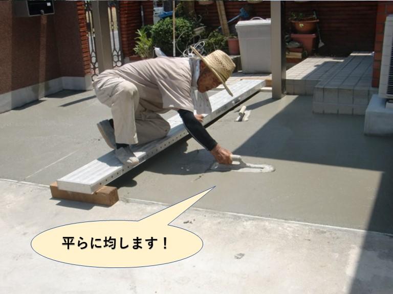 岸和田市の土間コンクリートを平らに均します