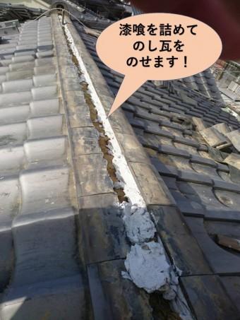 岸和田市の屋根で漆喰を詰めてのし瓦をのせます