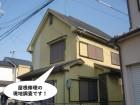 岸和田市の屋根修理の現地調査