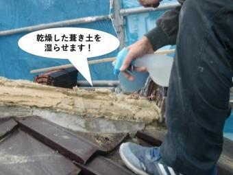 泉南市の棟に乾燥した葺き土を湿らせます