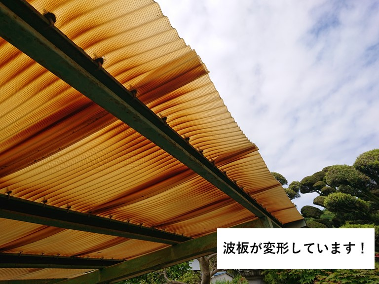 熊取町の波板が変形しています