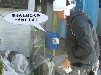 貝塚市のポストは奥様のお好みの色で塗装