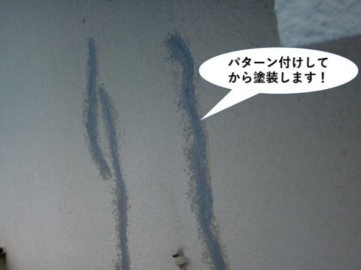 岸和田市のひび割れの補修箇所をパターン付けしてから塗装します