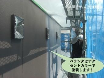泉佐野市のベランダはアクセントカラーで塗装