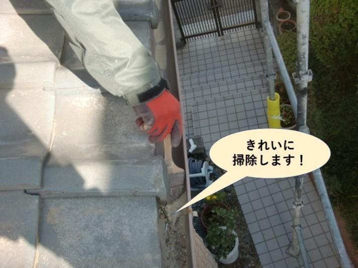 阪南市の軒樋を清掃します