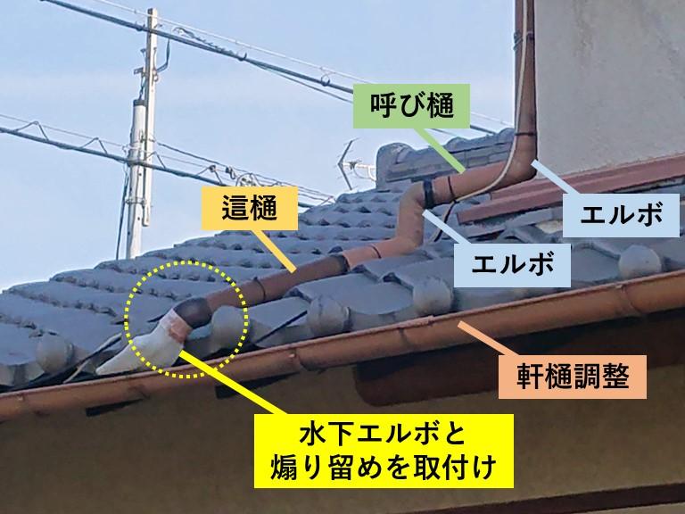 貝塚市の雨樋工事のご提案内容