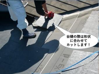 岸和田市の谷樋の際は形状に合わせてカットします
