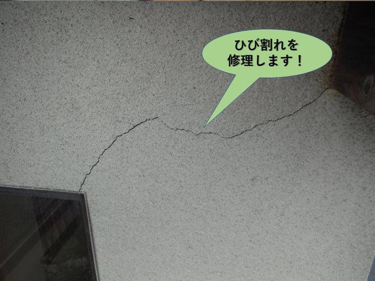 岸和田市の外壁のひび割れを修理します