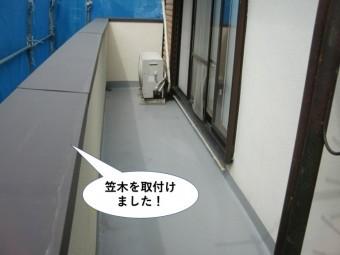 岸和田市のベランダの笠木を取付けました