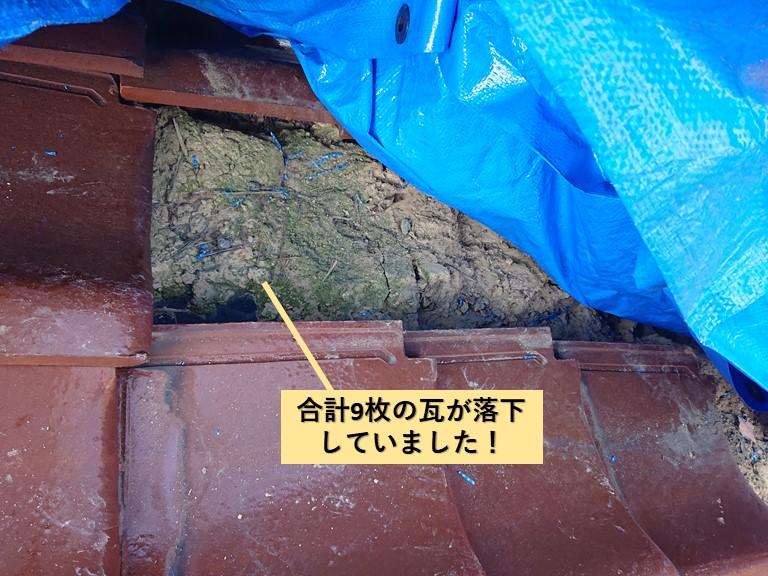 岸和田市の屋根の瓦が合計9落下