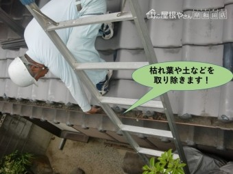 岸和田市の枯れ葉や土などを取り除きます