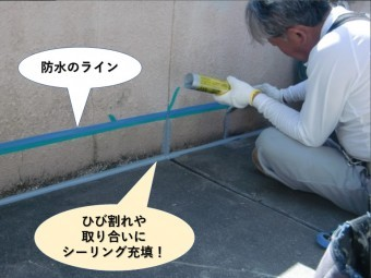 熊取町のベランダの立ち上がり壁のひび割れにシーリング充填