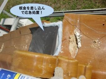 泉大津市の袖瓦に板金を差し込んで応急処置