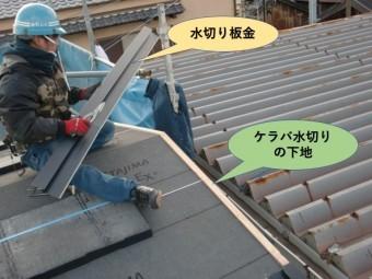 岸和田市の屋根のケラバ水切りの下地