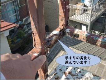 岸和田市の陸屋根の手すりの劣化も進んでいます