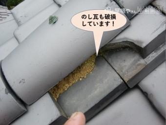 岸和田市の屋根ののし瓦も破損しています