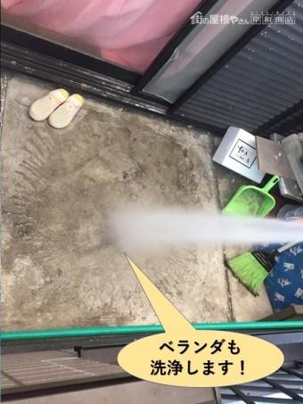 泉大津市のベランダも洗浄します