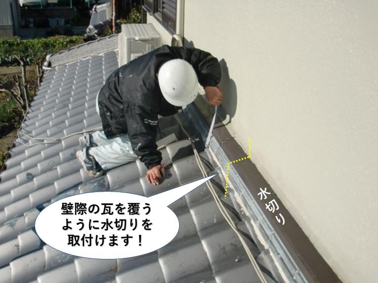 岸和田市の下屋の壁際の瓦を覆うように水切りを取付けます