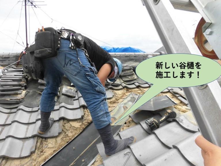 岸和田市の屋根の谷に新しい谷樋を施工します