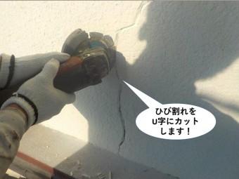 忠岡町の外壁のひび割れをU字にカットします