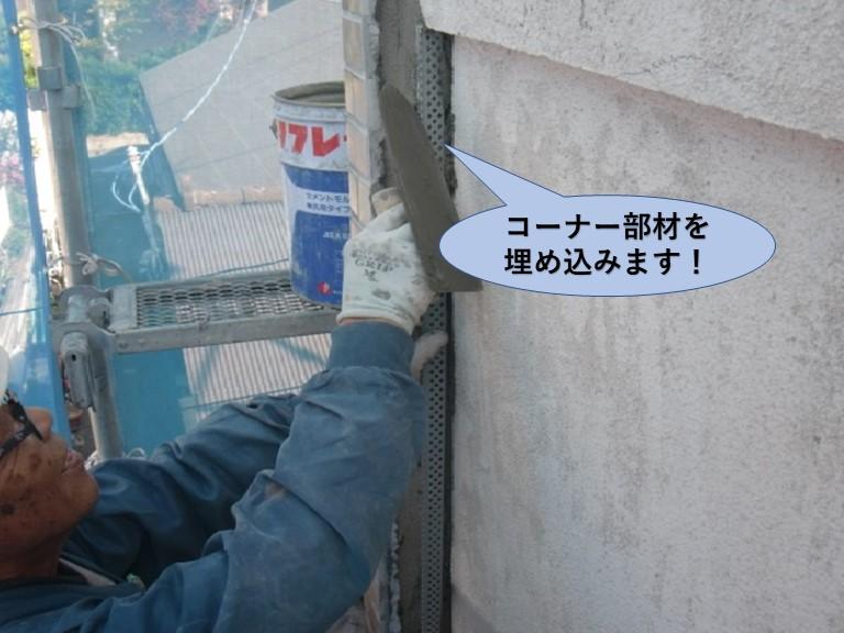 岸和田市の外壁にコーナー部材を埋め込みます