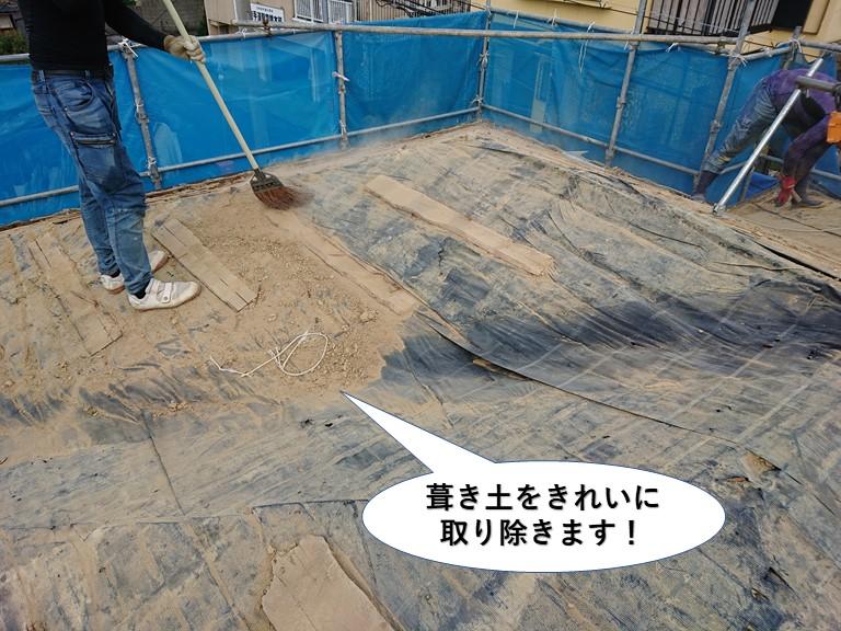 泉佐野市の屋根の葺き土をきれいに取り除きます