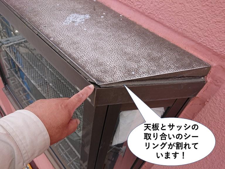 泉佐野市の天板とサッシの取り合いのシーリングが割れています