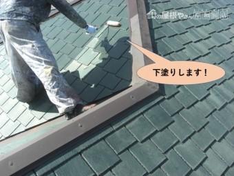 阪南市の屋根を下塗りします!