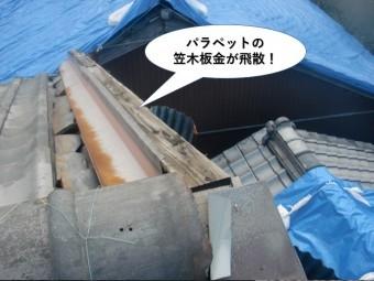 貝塚市のパラペットの笠木板金が飛散
