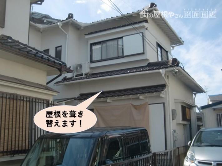 忠岡町の屋根を葺き替えます