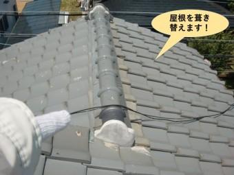 高石市の屋根を葺き替えます