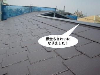 岸和田市の屋根の板金もきれいになりました