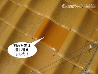 泉佐野市の割れた瓦は差し替えました