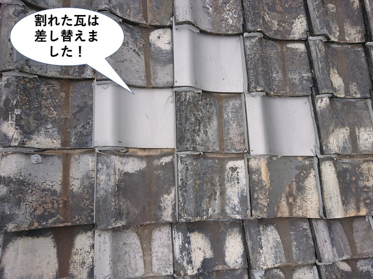 岸和田市の割れた瓦は差し替えました