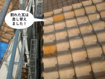 和泉市の割れた瓦は差し替えました