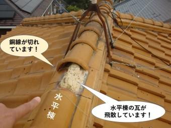 泉南市の水平棟の瓦がズレています
