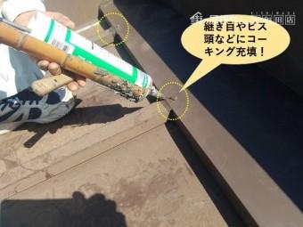 岸和田市のパラペットの継ぎ目やビス頭などにコーキング充填