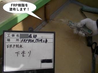 岸和田市のベランダにFRP樹脂を塗布します